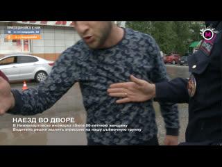 Мегаполис - Наезд во дворе - Нижневартовск