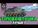 ЛАУРЕАТ ТОП 2 ХУДШИХ ТАНКОВ НА 8 М УРОВНЕ ● 110 World of Tanks WOT