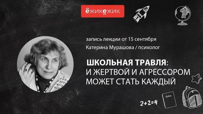 Лекция Катерины Мурашовой О травле в школе: что должен знать каждый родитель.