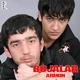 Ruhshona and  Bojalar - Sog'indim yana