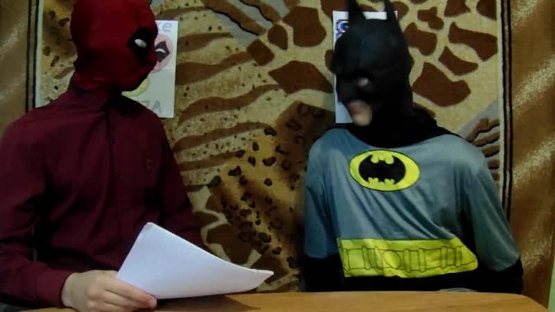 Нарезка с Бэтменом №2 не может усесться