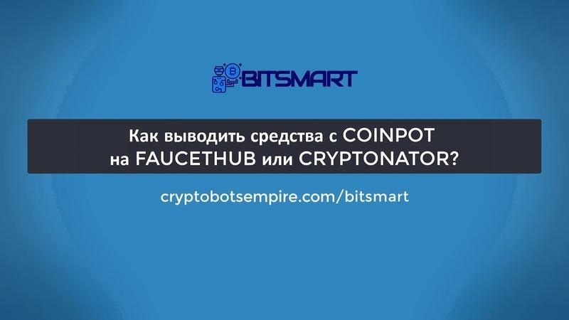 Coinpot как вывести деньги - Coinpot вывод средств с кошелька - Вывод с коинпот