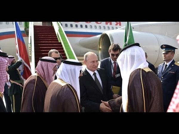 КОРОЛЕВСКИЙ ПРИЕМ Запад в ШОКЕ от визита Путина к арабам Итоги и ЭКСКЛЮЗИВНЫЕ кадры