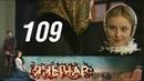 Последний янычар. Серия 109 - Легендарный сериал