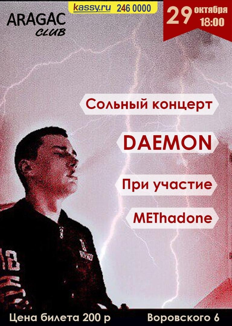 Афиша Челябинск Сольный концерт DAEMON 29.10.19
