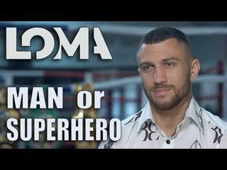 Loma man or superhero? большое интервью василия ломаченко после боя с люком кэмпбеллом