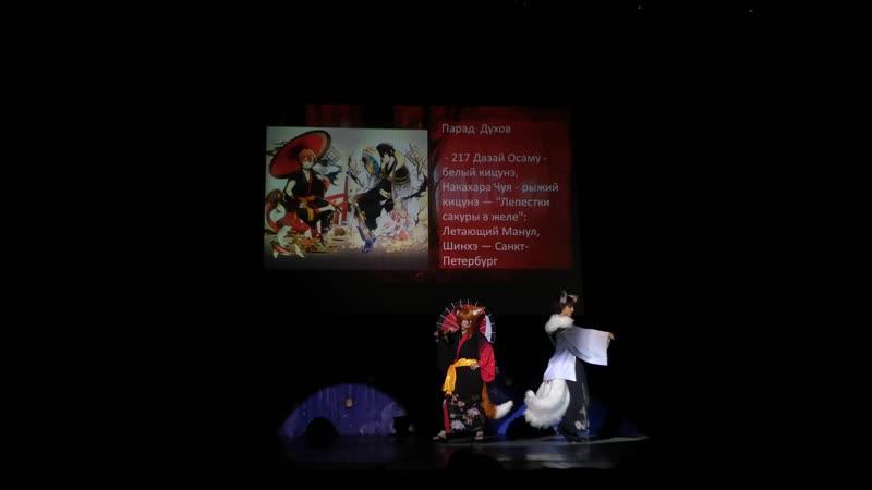 217 Дазай Осаму - белый кицунэ, Накахара Чуя - рыжий кицунэ — Лепестки сакуры в желе: Летающий Манул, Шинхэ