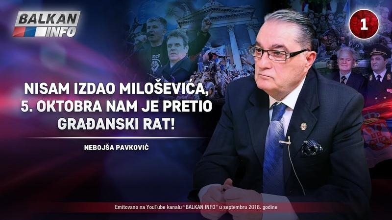 INTERVJU General Nebojša Pavković - Nisam izdao Miloševića, pretio je građanski rat! (16.9.2018)