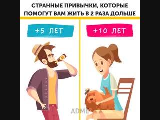 Привычки, которые помогут вам жить в 2 раза дольшe