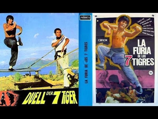 La furia de los siete tigres Cliff Lok Kam Tung Sharon Yeung Pan Pan Philip Ko Fei 1979