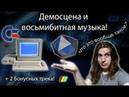 Демосцена и Восьмибитная музыка История появления Что это вообще такое 8bit demoscene c64