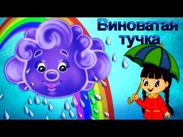 Виноватая тучка Детская песня и мультфильм