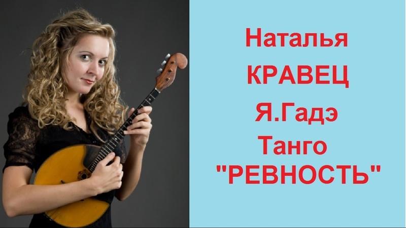 Я.Гадэ танго Ревность Наталья Кравец (домра) и ОРНИ НОККиИ Новосибирск