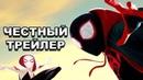 Честный трейлер — «Человек-паук: Через вселенные» / Honest Trailers [rus]