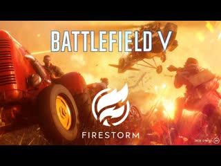 Battlefield V: Королевская битва Огненный шторм  официальный трейлер