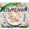 Пельменная, г. Миасс, пр.Автозаводцев 14