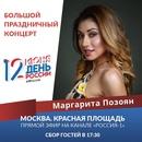 Маргарита Позоян фотография #49