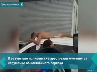 Женщина заставила неверного мужа проехаться голым по городу на крыше автомобиля