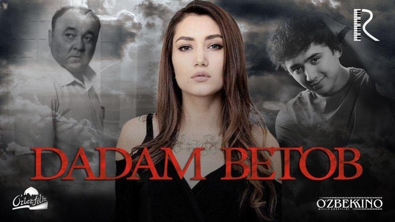 Dadam betob o'zbek film Дадам бетоб узбекфильм 2017