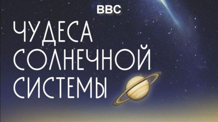 BBC Чудеса Солнечной системы 1 ая серия Империя солнца 2010
