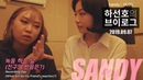 Eng sub 하선호의 첫 싱글 녹음 현장 이영지의 리뷰 feat 스포 Sandy's first single recording Youngji's review