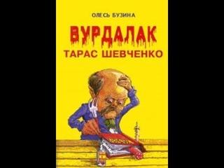 Вурдалак Тарас Шевченко. ч.12  Как Тарас выпил две бутылки водки и как его «хоронили»