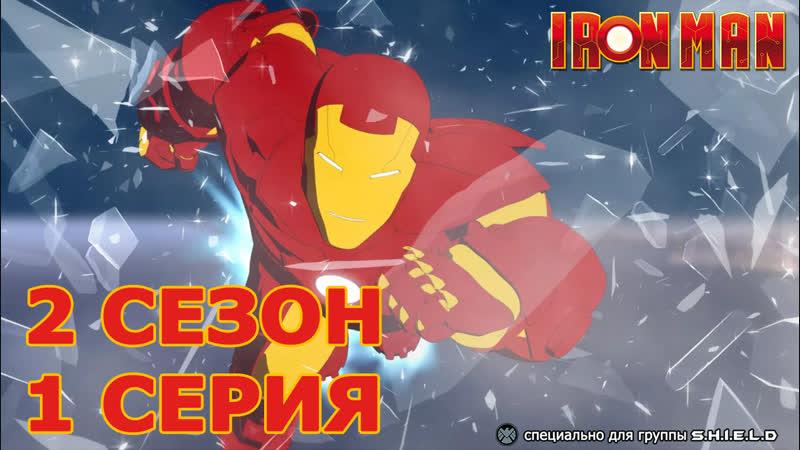 Железный Человек Приключения в Броне 2 Сезон 1 Серия Непобедимый Железный Человек Часть Первая