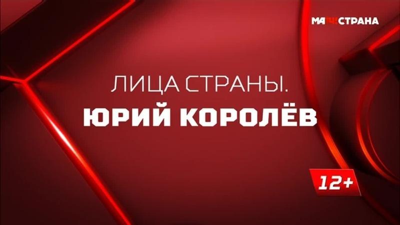 Лица страны Юрий Королев Специальный репортаж