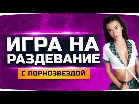 ИГРА НА РАЗДЕВАНИЕ С ПОРНОЗВЕЗДОЙ ● Katrin Tequila учит пикапить девушек