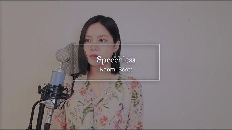 Seoyul BerryGood кавер на песню Naomi Scott Speechless из фильма Аладдин
