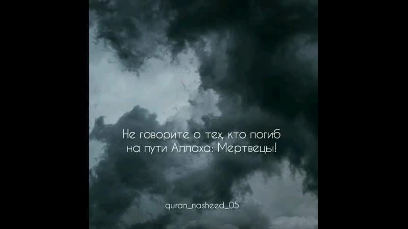 Во имя Аллаха Милостивого Милосердного.О, Аллах сделай это напоминание непрерывной милостыней для моих родителей, для меня и вс