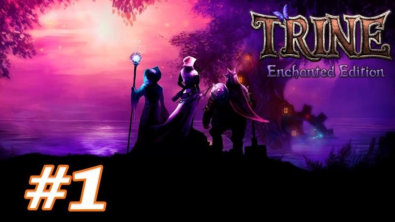 Trine Enchanted Edition S1 Трое героев начали путь