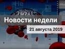 Медвестник ТВ Новости недели №173 от 21 08 2019