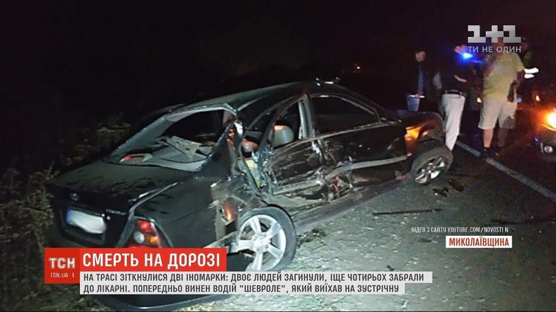 Внаслідок масштабного ДТП під Миколаєвом двоє людей загинули четверо у лікарні