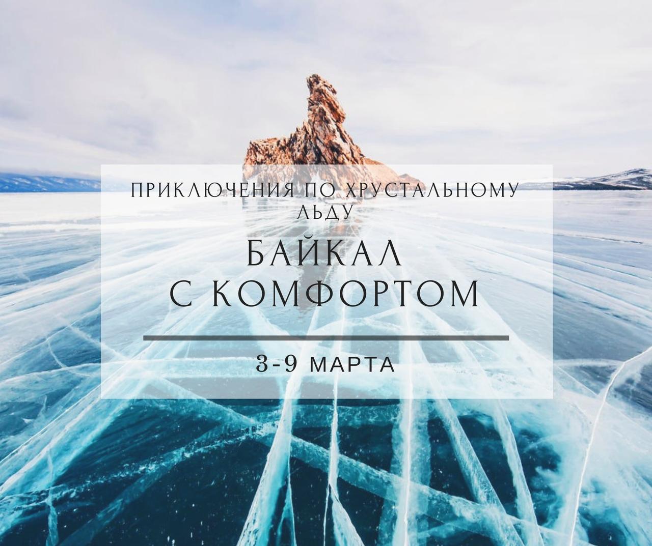 Афиша Тюмень БАЙКАЛ С КОМФОРТОМ / 3-9 МАРТА