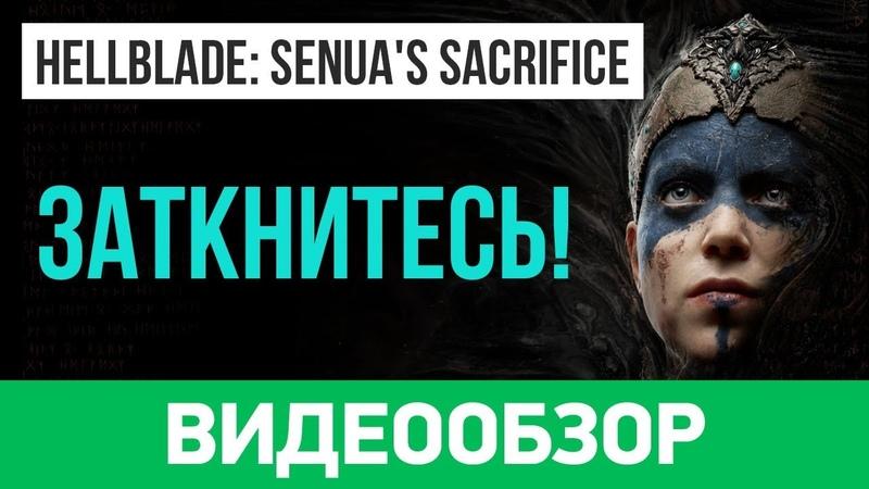 Обзор игры Hellblade Senua's Sacrifice