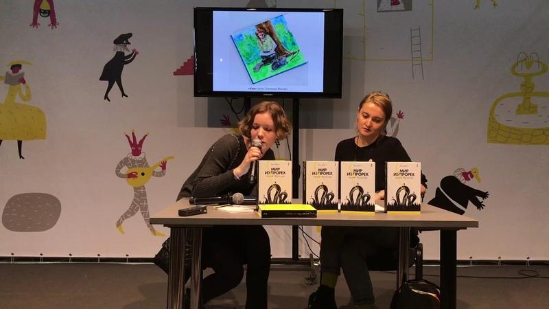 Презентация новой книги «Мир из прорех» Яны Летт на международной книжной ярмарке nonfictio№21