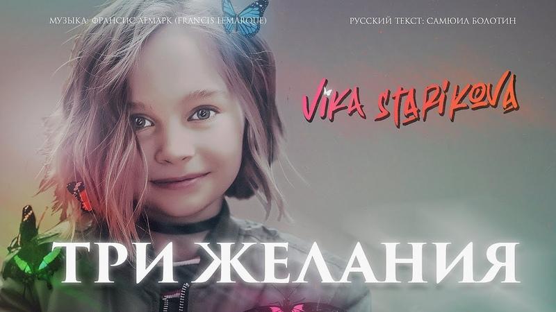 ВИКА СТАРИКОВА - ТРИ ЖЕЛАНИЯ (ПРЕМЬЕРА КЛИПА 2019) VIKA STARIKOVA /THREE WISHES /VIDEO PREMIERE 2019