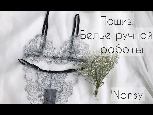 Пошив Белье ручной работы Комплект 'Nansy' DIY LACE BRALETTE LINGERIE SET