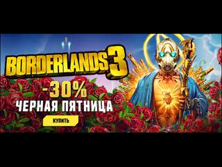 Borderlands 3 на черной пятнице