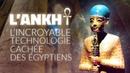 L Ankh l incroyable technologie cachée des Egyptiens