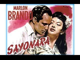Sayonara (Joshua Logan - 1957)