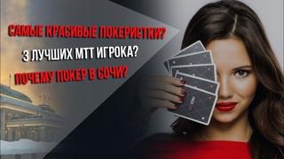 3 лучших MTT игрока в покер? Самые красивые покеристки? Почему покер именно в Сочи? Опрос!