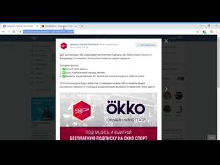 """Розыгрыш подписки на """"Okko Спорт"""""""