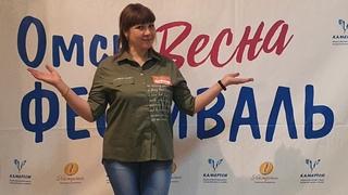 Моя поездка в Омск на фестиваль Камертон😊
