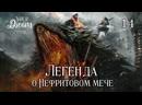 FSG_YD Легенда о Нефритовом мече - 14/65 рус.саб