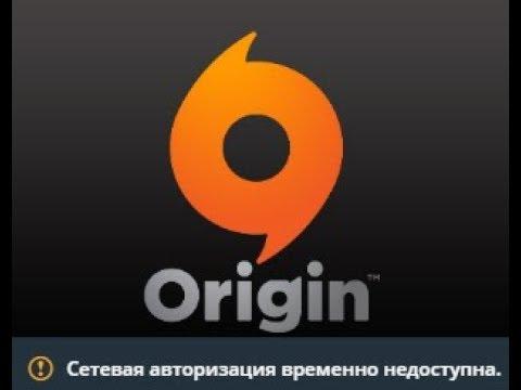 Origin Сетевая авторизация временно недоступна Решение