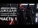 Прохождение «StarWars Jedi Fallen Order». Часть 1. Встреча с Инквизитором. Бегство с Бракки.