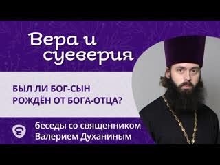 Бог Отец старше Бога Сына, и Бог Сын был когда-то рожден от Бога Отца