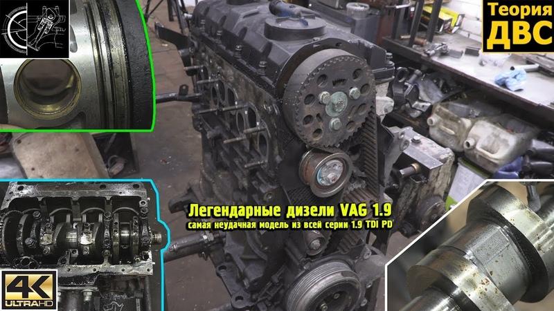 Легендарные дизели VAG 1.9 - самая неудачная модель из всей серии 1.9 TDI PD